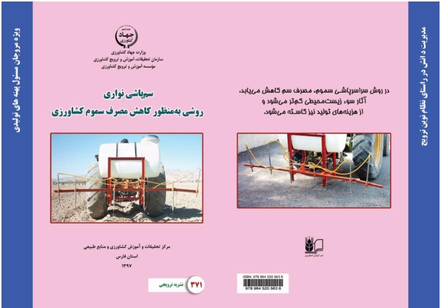 سم پاشی نواری، روشی به منظور کاهش مصرف سموم کشاورزی