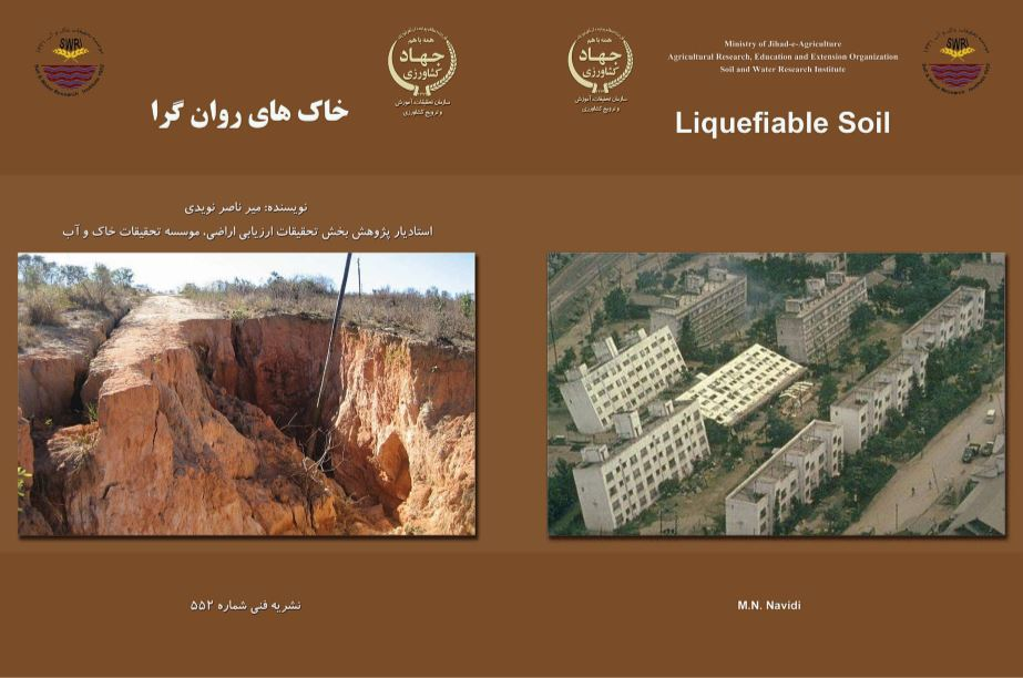 ﺧﺎکﻫﺎی روان ﮔﺮا (Liquefiable Soils)