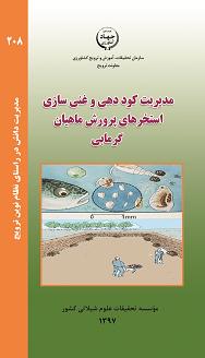 مدیریت کود دهی و غنی سازی استخرهای پرورش ماهیان گرمابی